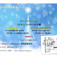 クリスマス案内 教会2017